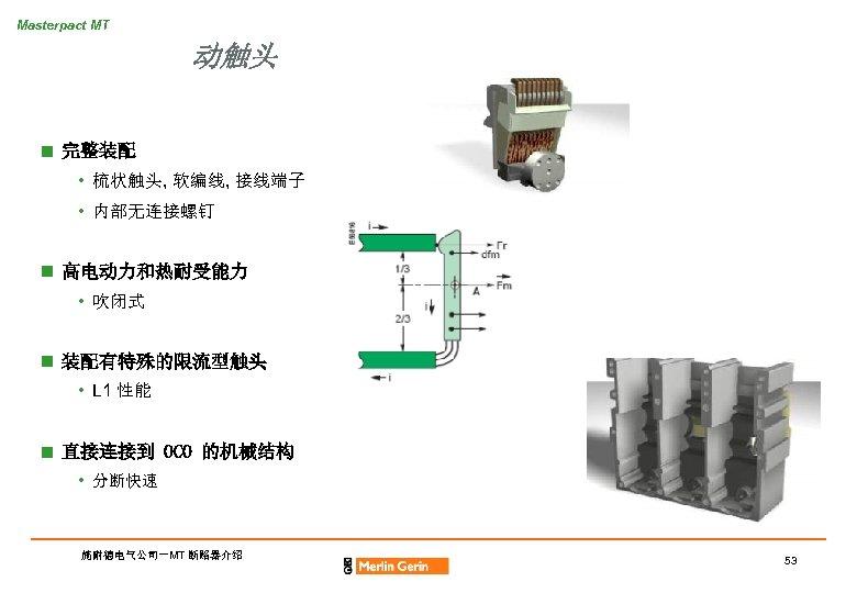 Masterpact MT 动触头 n 完整装配 • 梳状触头, 软编线, 接线端子 • 内部无连接螺钉 n 高电动力和热耐受能力 •