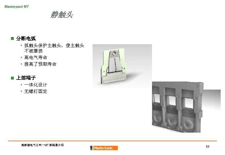 Masterpact MT 静触头 n 分断电弧 • 弧触头保护主触头,使主触头 不被磨损 • 高电气寿命 • 提高了预期寿命 n 上部端子