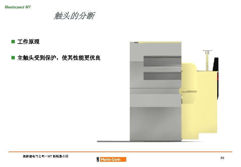 Masterpact MT 触头的分断 n 作原理 n 主触头受到保护,使其性能更优良 施耐德电气公司-MT 断路器介绍 58