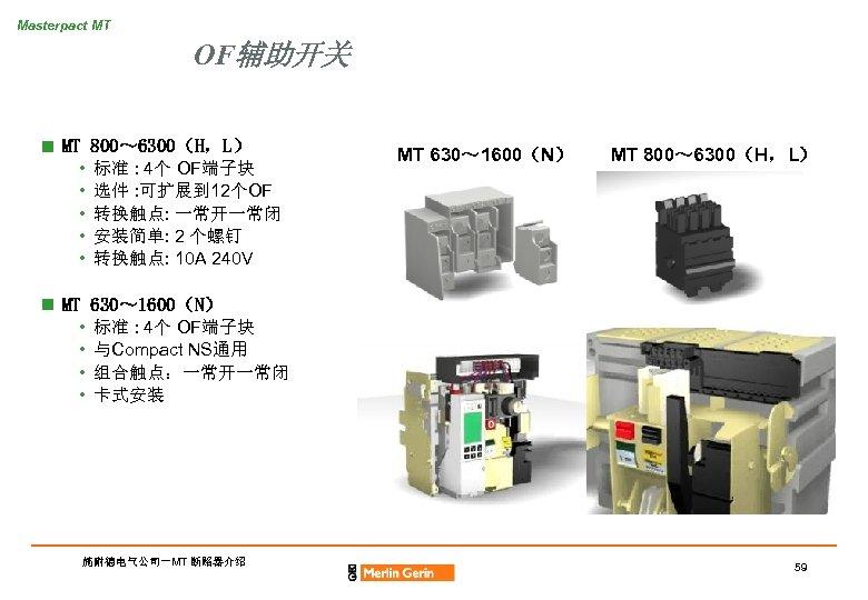 Masterpact MT OF辅助开关 n MT 800~ 6300(H,L) • • • 标准 : 4个 OF端子块