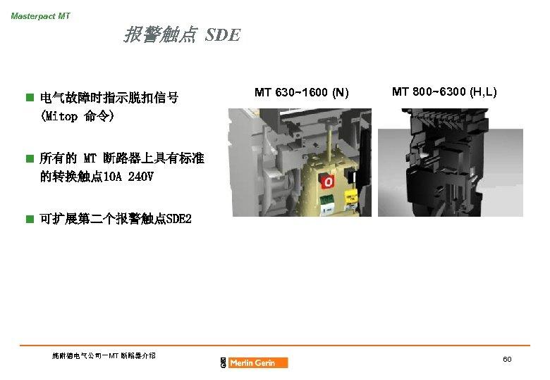 Masterpact MT 报警触点 SDE n 电气故障时指示脱扣信号 (Mitop 命令) MT 630~1600 (N) MT 800~6300 (H,