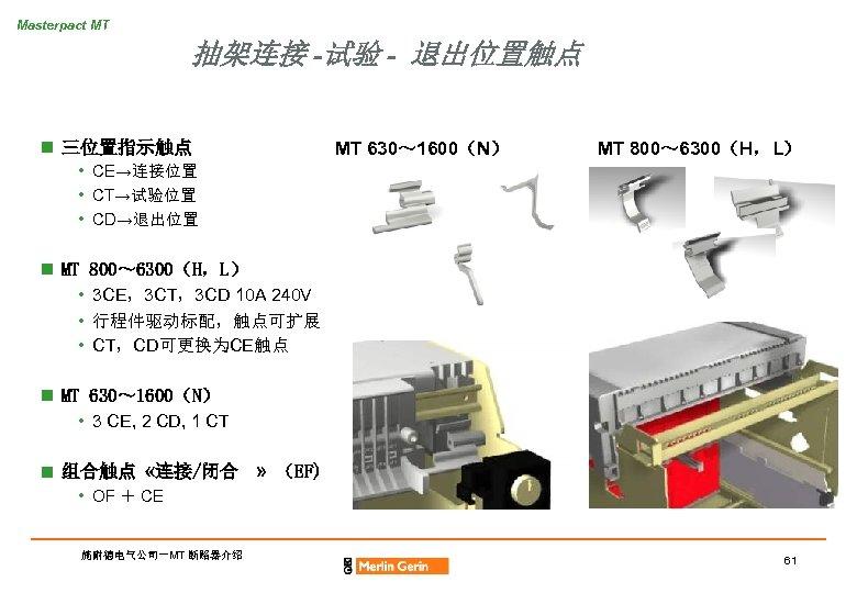 Masterpact MT 抽架连接 -试验 - 退出位置触点 n 三位置指示触点 MT 630~ 1600(N) MT 800~ 6300(H,L)