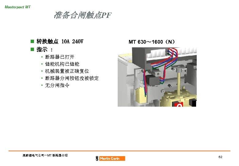 Masterpact MT 准备合闸触点PF n 转换触点 10 A 240 V n 指示 : • •