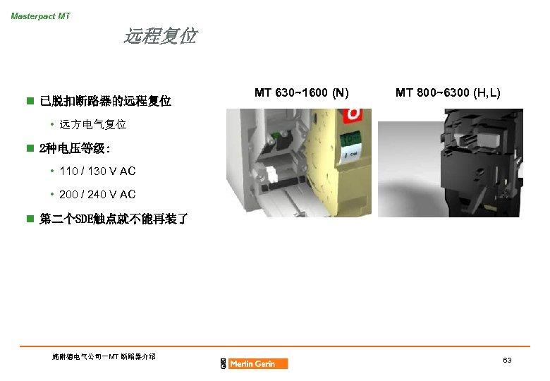 Masterpact MT 远程复位 n 已脱扣断路器的远程复位 MT 630~1600 (N) MT 800~6300 (H, L) • 远方电气复位