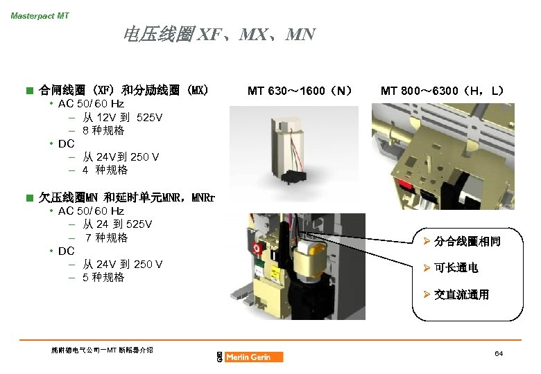 Masterpact MT 电压线圈 XF、MX、MN n 合闸线圈 (XF) 和分励线圈 (MX) • AC 50/ 60 Hz