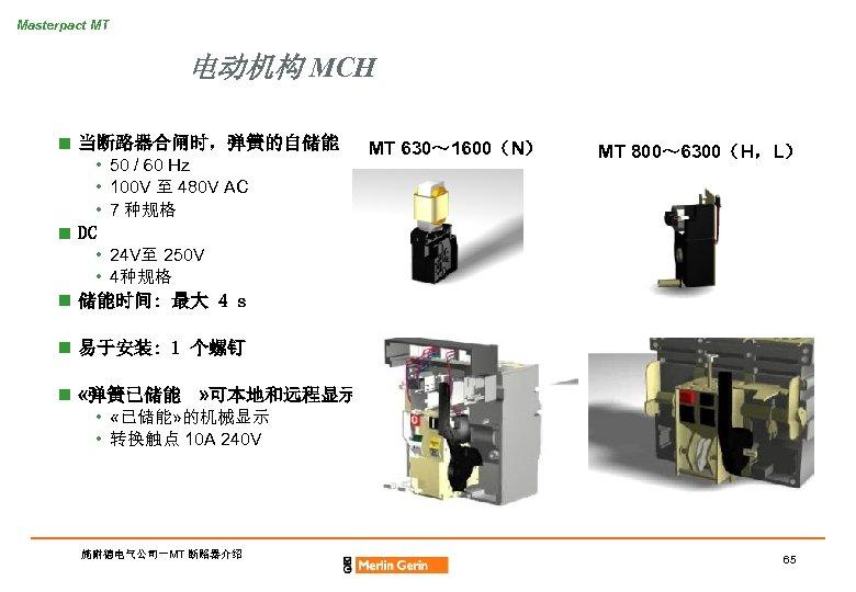 Masterpact MT 电动机构 MCH n 当断路器合闸时,弹簧的自储能 • 50 / 60 Hz • 100 V