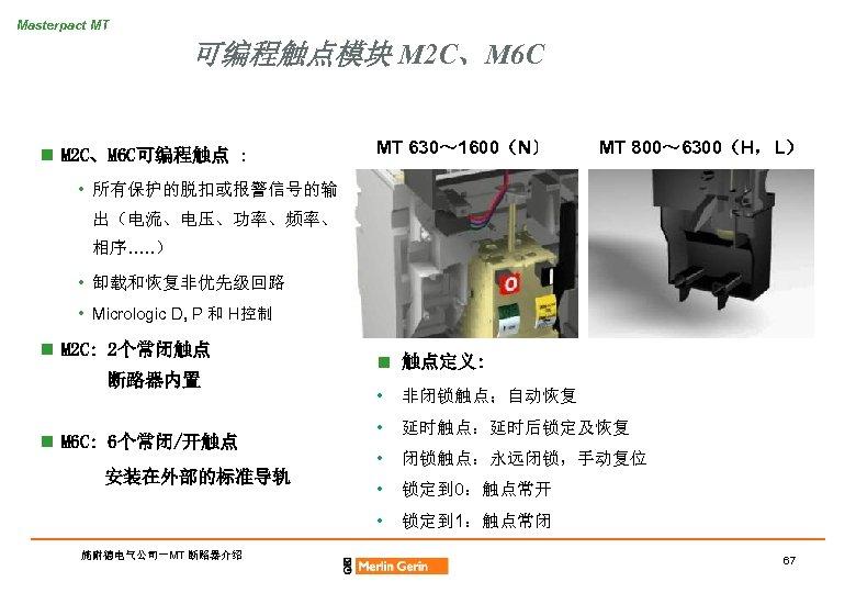 Masterpact MT 可编程触点模块 M 2 C、M 6 C n M 2 C、M 6 C可编程触点