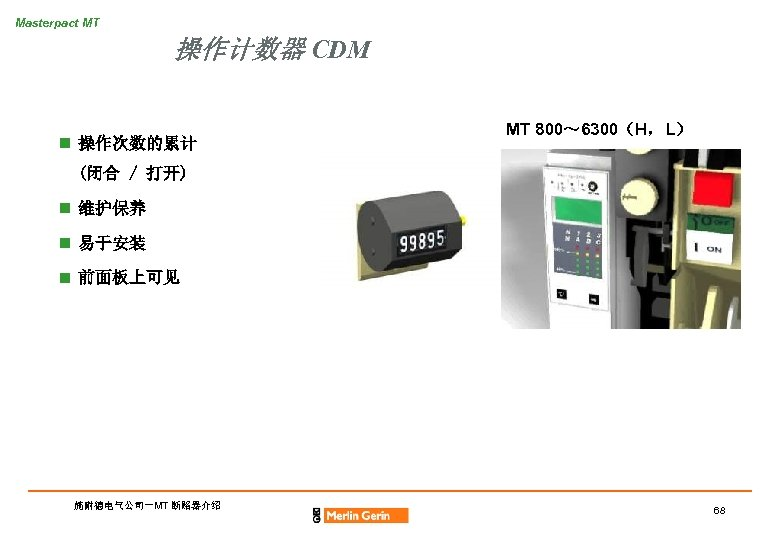 Masterpact MT 操作计数器 CDM n 操作次数的累计 MT 800~ 6300(H,L) (闭合 / 打开) n 维护保养