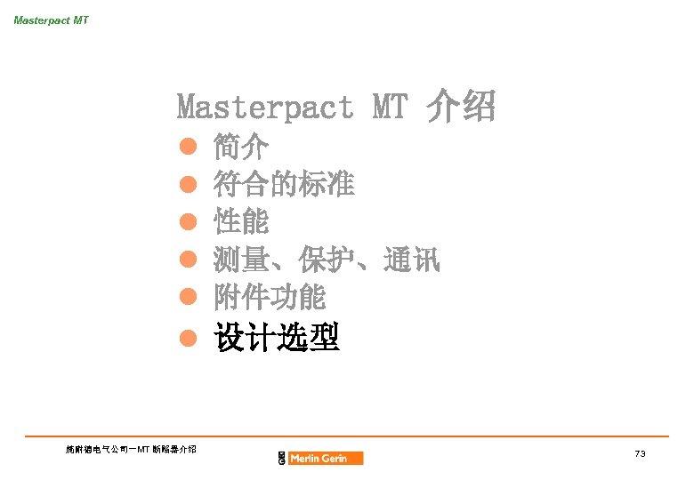 Masterpact MT 介绍 l l l 施耐德电气公司-MT 断路器介绍 简介 符合的标准 性能 测量、保护、通讯 附件功能 设计选型