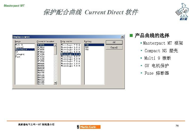 Masterpact MT 保护配合曲线 Current Direct 软件 设计院 n 产品曲线的选择 • Masterpact MT 框架 •