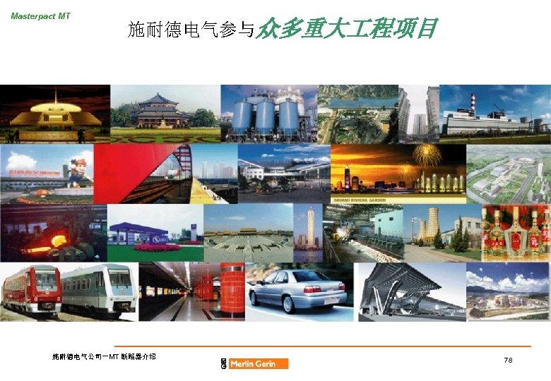 Masterpact MT 施耐德电气参与众多重大 程项目 施耐德电气公司-MT 断路器介绍 78
