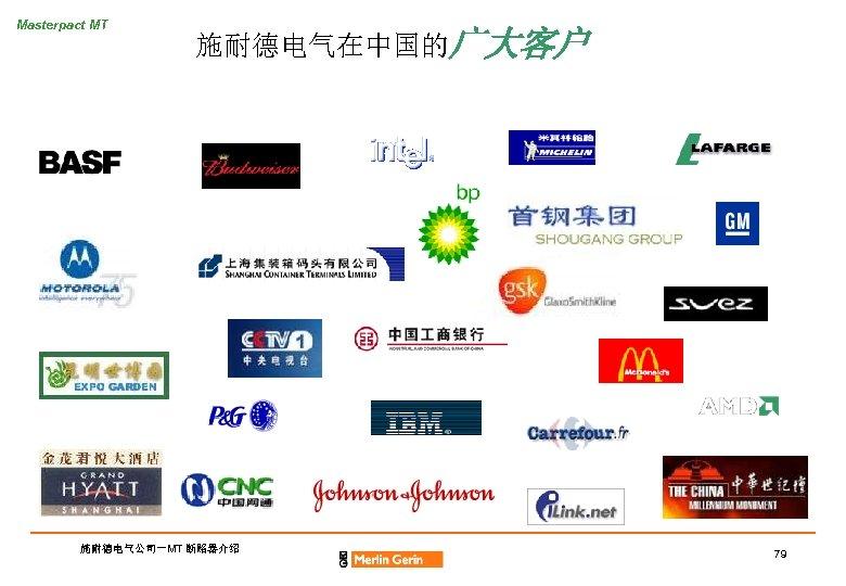 Masterpact MT 施耐德电气在中国的广大客户 施耐德电气公司-MT 断路器介绍 79