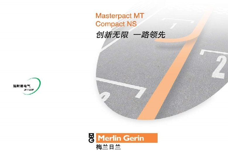 Masterpact MT 施耐德电气公司-MT 断路器介绍 80