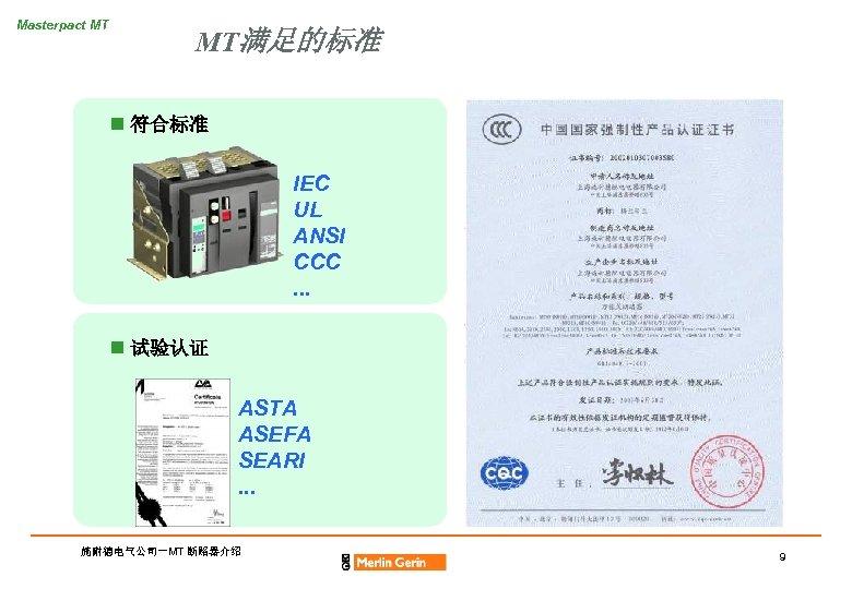 Masterpact MT MT满足的标准 n 符合标准 IEC UL ANSI CCC. . . n 试验认证 ASTA