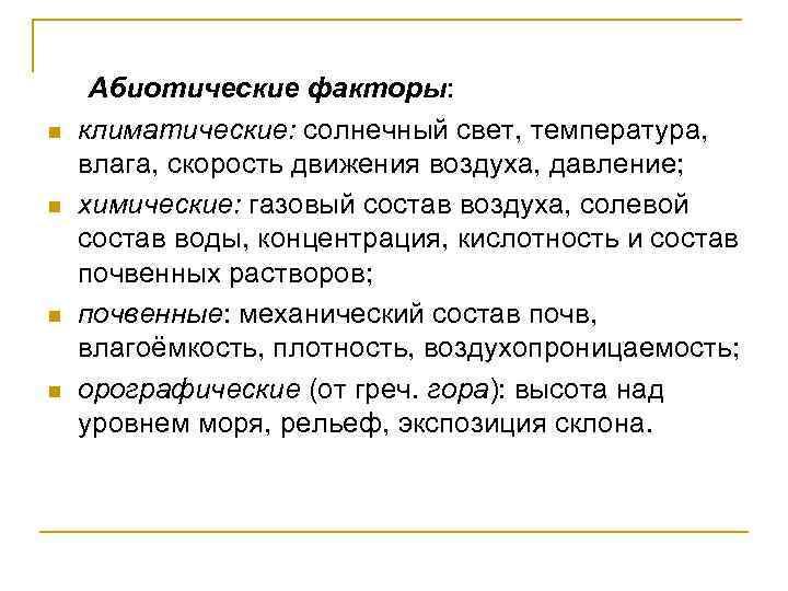 n n Абиотические факторы: климатические: солнечный свет, температура, влага, скорость движения воздуха, давление; химические: