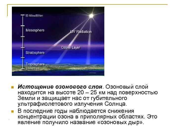 n n Истощение озонового слоя. Озоновый слой находится на высоте 20 – 25 км