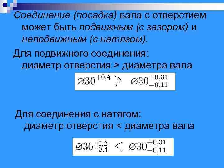 Соединение (посадка) вала с отверстием может быть подвижным (с зазором) и неподвижным (с натягом).