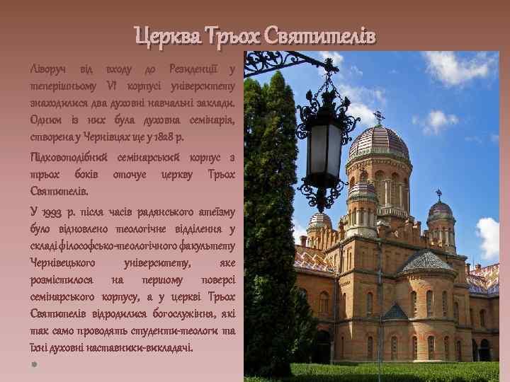 Церква Трьох Святителів Ліворуч від входу до Резиденції у теперішньому VI корпусі університету знаходилися