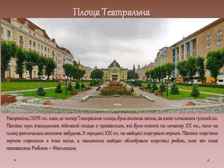 Площа Театральна Наприкінці ХVIII ст. там, де тепер Театральна площа, була околиця міста, за