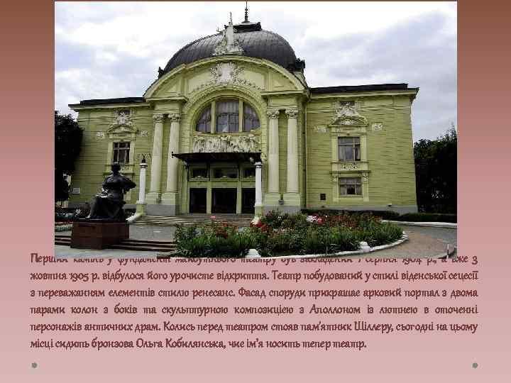 Перший камінь у фундамент майбутнього театру був закладений 1 серпня 1904 р. , а