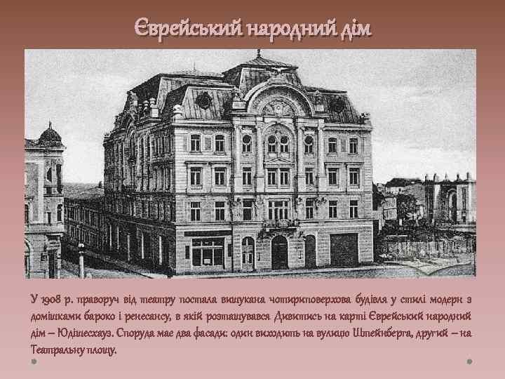 Єврейський народний дім У 1908 р. праворуч від театру постала вишукана чотириповерхова будівля у