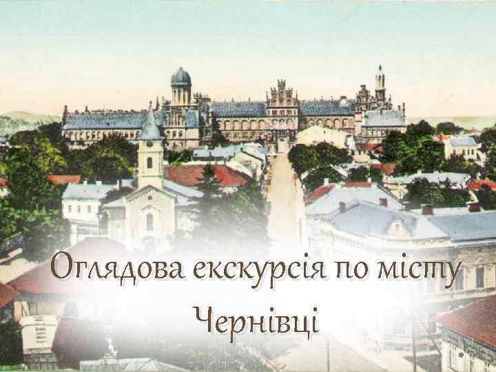 Оглядова екскурсія по місту Чернівці