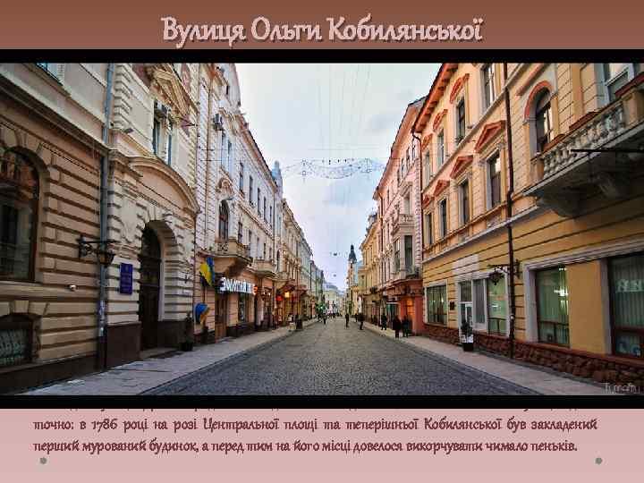 Вулиця Ольги Кобилянської Промінцем до Центральної площі тягнеться вулиця Ольги Кобилянської – єдина у