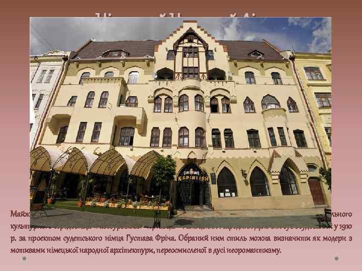 Німецький Народний Дім Майже у самому кінці вулиці О. Кобилянської знаходиться один із осередків