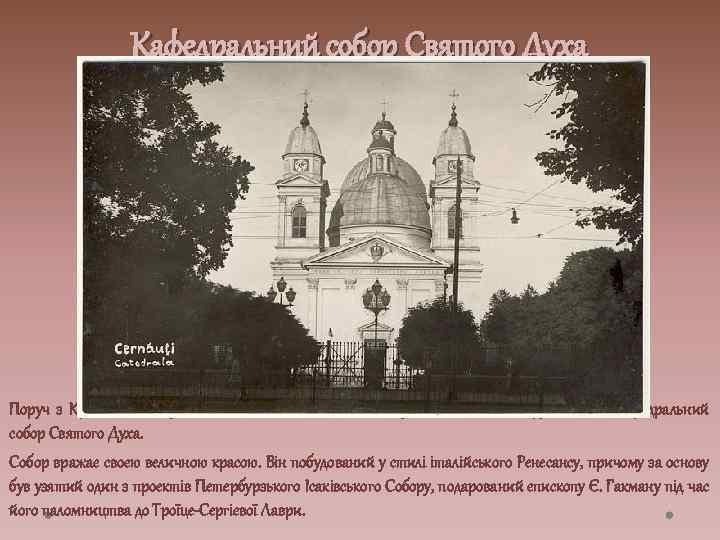 Кафедральний собор Святого Духа Поруч з Краєзнавчим музеєм знаходиться одна з наймонументальніших споруд міста