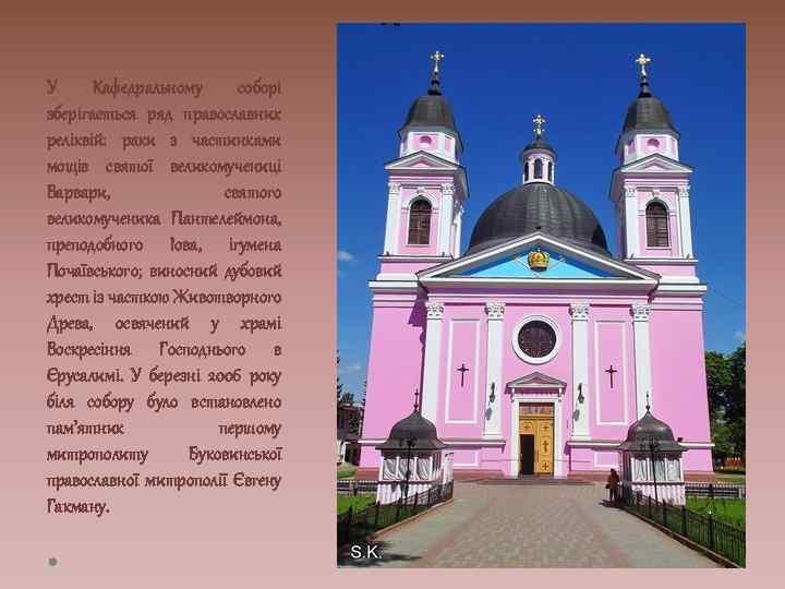 У Кафедральному соборі зберігається ряд православних реліквій: раки з частинками мощів святої великомучениці Варвари,