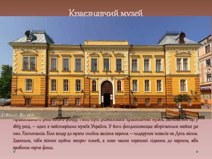 Краєзнавчий музей Посередині вулиці О. Кобилянської знаходиться будівля колишньої Дирекції володінь Православного релігійного фонду.