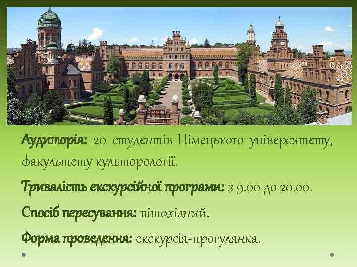 Аудиторія: 20 студентів Німецького університету, факультету культорології. Тривалість екскурсійної програми: з 9. 00 до