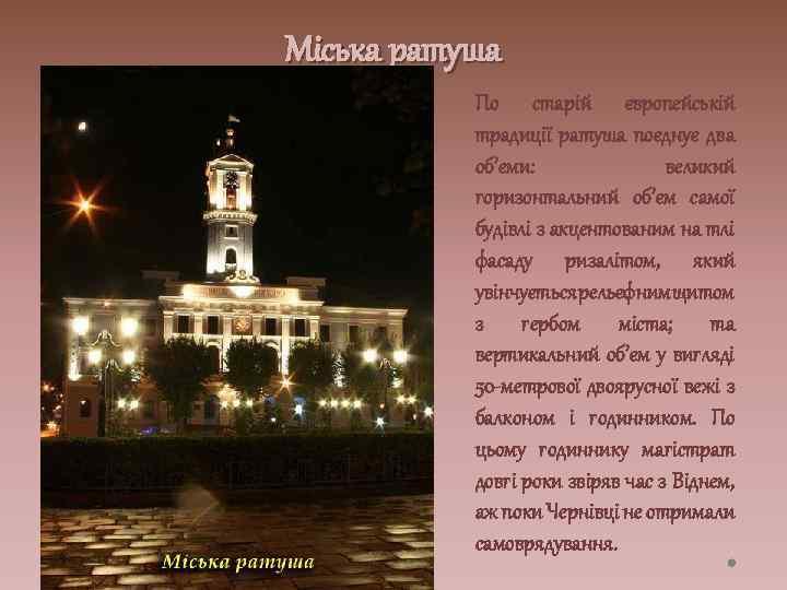 Міська ратуша По старій європейській традиції ратуша поєднує два об'єми: великий горизонтальний об'єм самої
