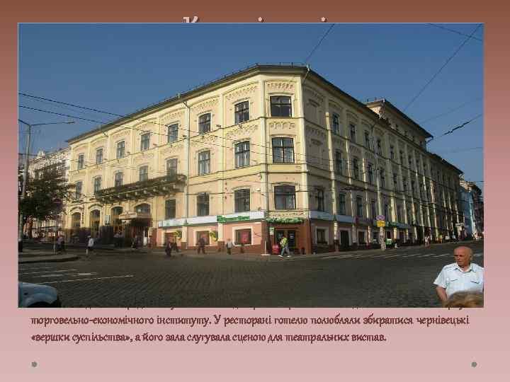 Колишні готелі За австрійської доби ряд будинків Центральної площі слугували готелями і ресторанами. Найбільш