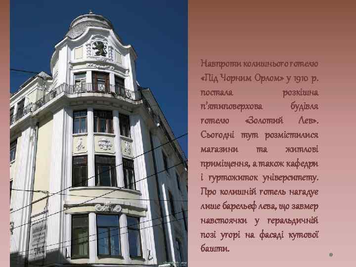 Навпроти колишнього готелю «Під Чорним Орлом» у 1910 р. постала розкішна п'ятиповерхова будівля готелю