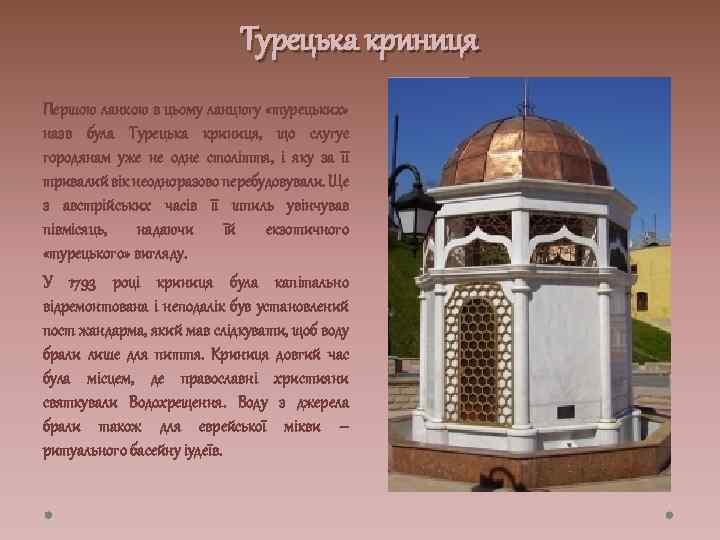 Турецька криниця Першою ланкою в цьому ланцюгу «турецьких» назв була Турецька криниця, що слугує