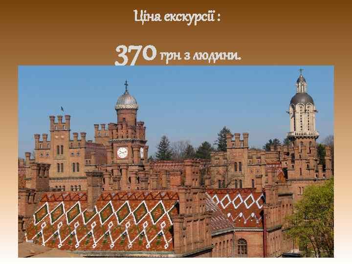Ціна екскурсії : 370 грн з людини.