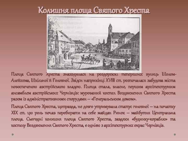 Колишня площа Святого Хреста Площа Святого Хреста знаходилася на роздоріжжі теперішніх вулиць Шолом. Алейхема,