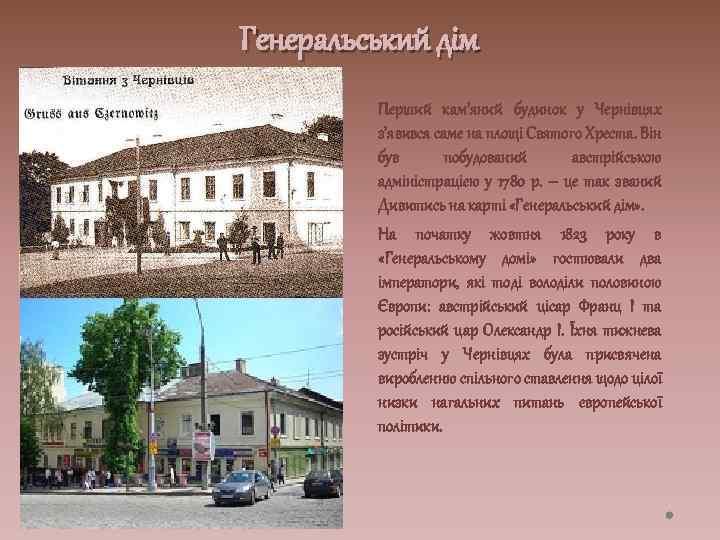 Генеральський дім Перший кам'яний будинок у Чернівцях з'явився саме на площі Святого Хреста. Він