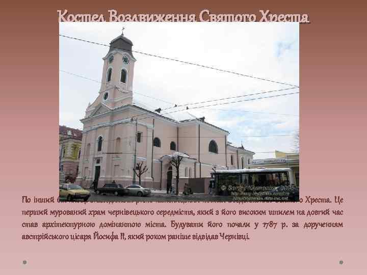 Костел Воздвиження Святого Хреста По інший бік площі знаходиться римо-католицький костел Воздвиження Святого Хреста.