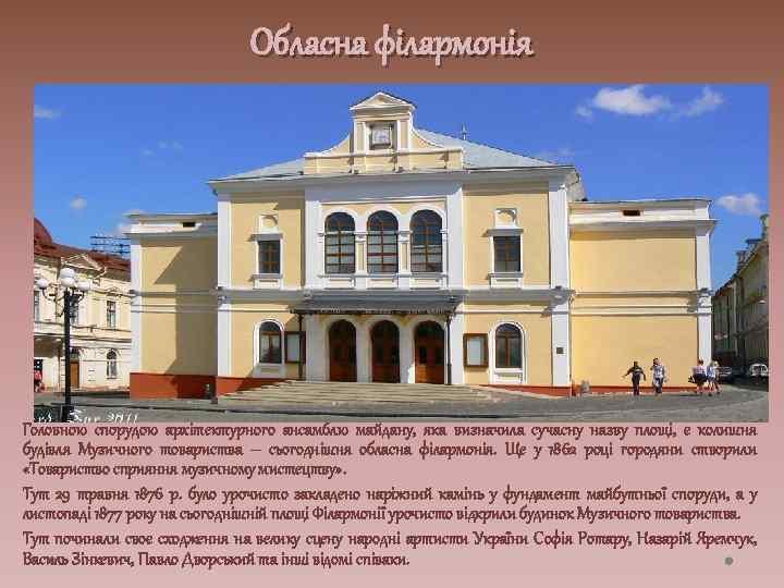 Обласна філармонія Головною спорудою архітектурного ансамблю майдану, яка визначила сучасну назву площі, є колишня