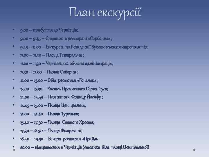 План екскурсії • • • • 9. 00 – прибуття до Чернівців; 9. 00