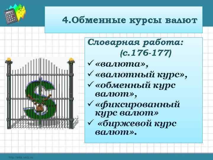 4. Обменные курсы валют Словарная работа: (с. 176 -177) ü «валюта» , ü «валютный