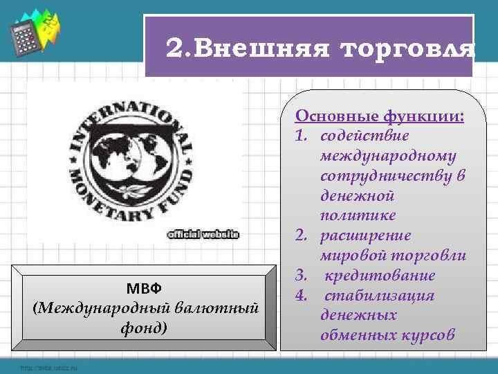2. Внешняя торговля МВФ (Международный валютный фонд) Основные функции: 1. содействие международному v. В