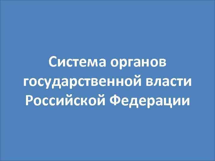 Система органов государственной власти Российской Федерации