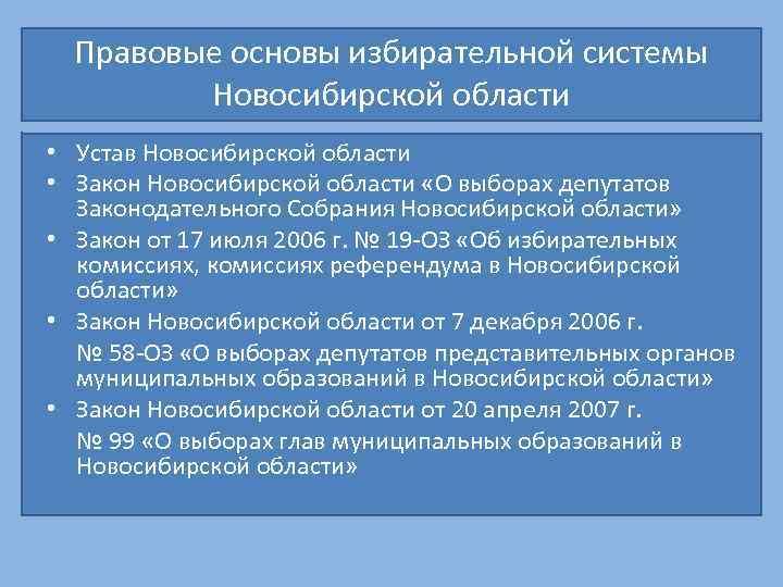 Правовые основы избирательной системы Новосибирской области • Устав Новосибирской области • Закон Новосибирской области