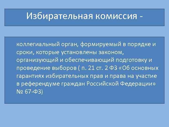 Избирательная комиссия - коллегиальный орган, формируемый в порядке и сроки, которые установлены законом, организующий
