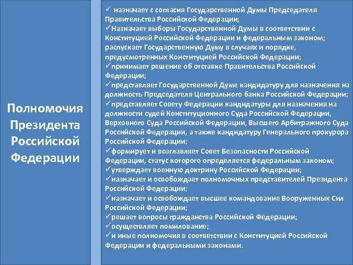 Полномочия Президента Российской Федерации ü назначает с согласия Государственной Думы Председателя Правительства Российской Федерации;