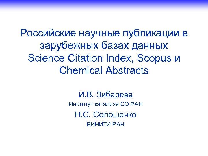 Российские научные публикации в зарубежных базах данных Science Citation Index, Scopus и Chemical Abstracts