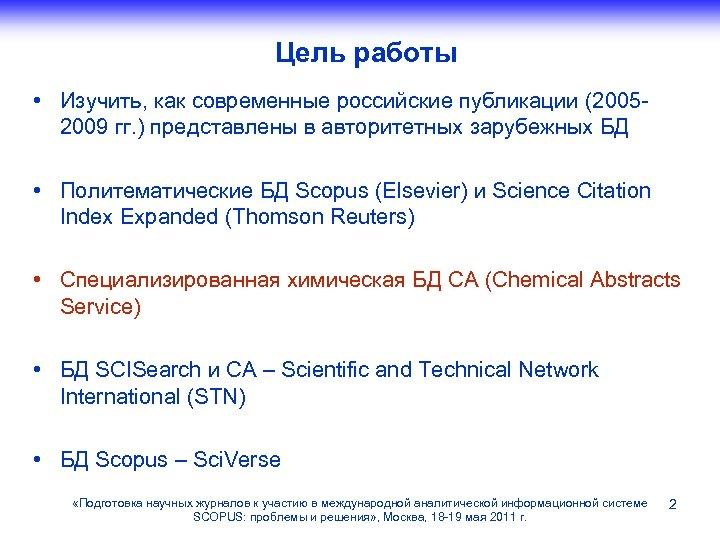Цель работы • Изучить, как современные российские публикации (20052009 гг. ) представлены в авторитетных